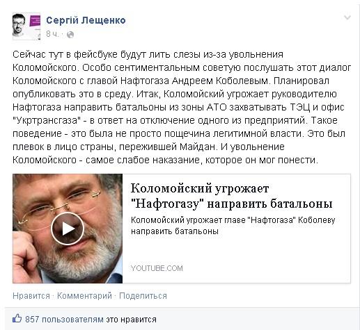 коломойский Коломойский подал в отставку (Обновлено) (фото, видео)