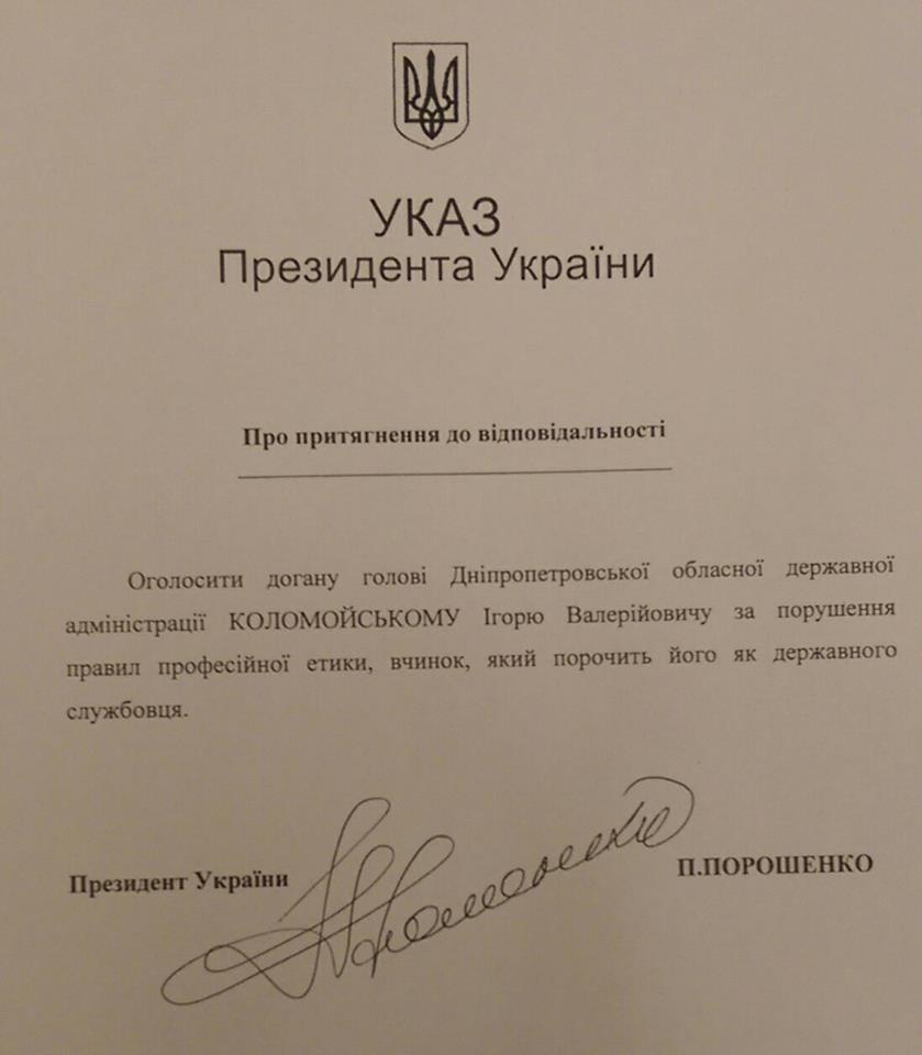 Выговор Коломойскому от Порошенко ( документ)