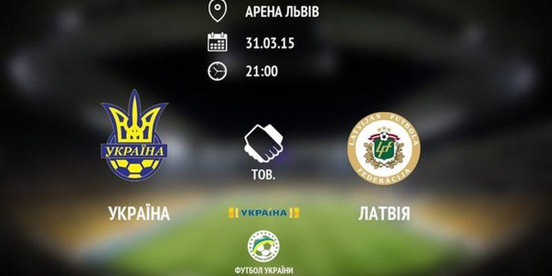 """Сегодня футбол - """"Украина-Латвия"""""""