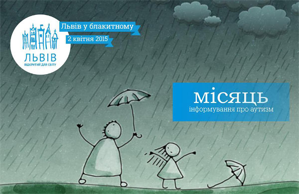 1_30_3_Голубое_Львов_1 Акция о проблеме аутизма: 2 апреля города Украины оденутся в голубое