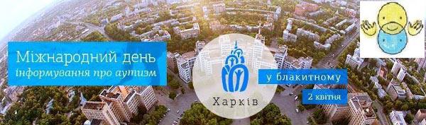 1_30_3_Голубое_Харьков_2 Акция о проблеме аутизма: 2 апреля города Украины оденутся в голубое