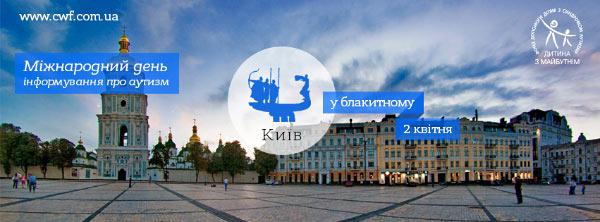 1_30_3_Kiev-blue_3 Акция о проблеме аутизма: 2 апреля города Украины оденутся в голубое