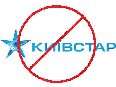 """""""Киевстар"""" в Бессарабии не работал из-за повреждения кабеля"""
