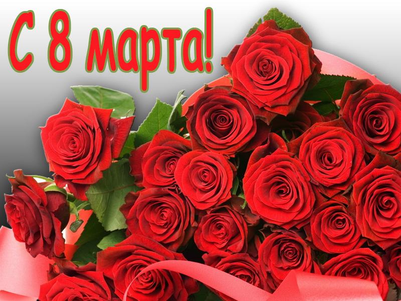 """""""Бессарабия Информ"""" поздравляет женщин Бессарабии с 8 марта"""