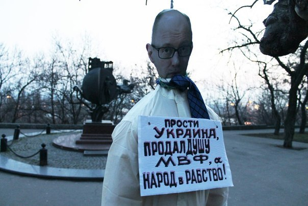 """В Одессе публично """"казнили"""" чучело Яценюка (фото)"""