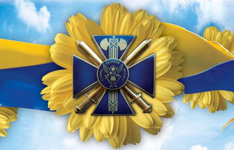 Сегодня - День Службы Безопасности Украины