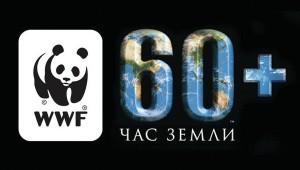"""""""Час Земли"""": Сегодня в 50 городах Украины на 1 час выключат свет"""