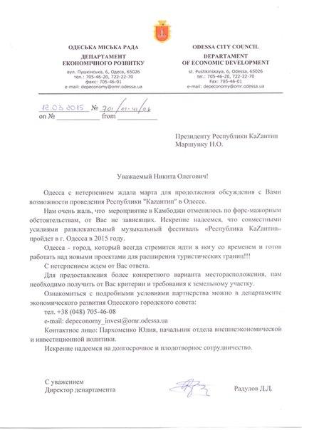 Одесса лидирует в голосовании за место проведения КаZантипа