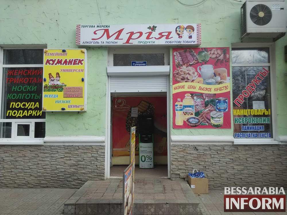 ТОП-5 продуктовых магазинов Измаила: где дешевле?