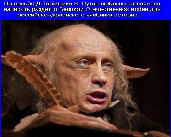 Snimok-ekrana-ot-2015-03-26-151201 Лучшие фотожабы на Путина к 15-летию «коронации»