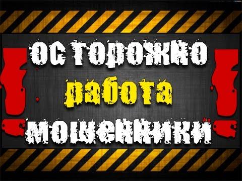 hqdefault1 В Измаиле попытка трудоустройства закончилась хищением денег