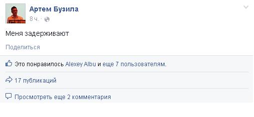 """В Одессе """"АЛЬФА"""" задержала руководство «Народной рады Бессарабии»"""