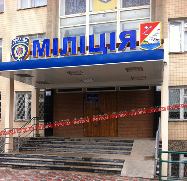 Милиция1 Измаил: сводка преступлений за 8 апреля