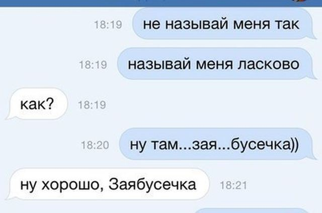 1_11 19 СМС, которые поднимут настроение