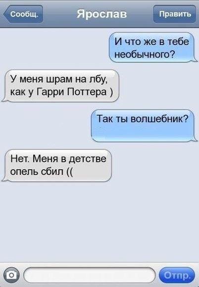 1_17 19 СМС, которые поднимут настроение