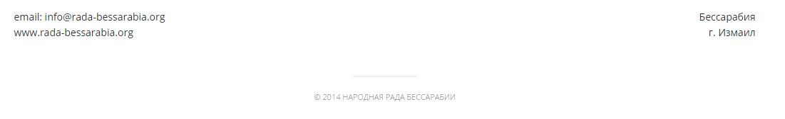 """""""Народная рада Бессарабии"""" оказалась фейком с адресом расположения в Измаиле"""