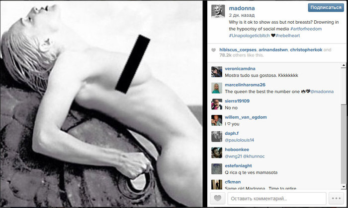 Мадонна протестует против цензуры в соцсети (фото +18)