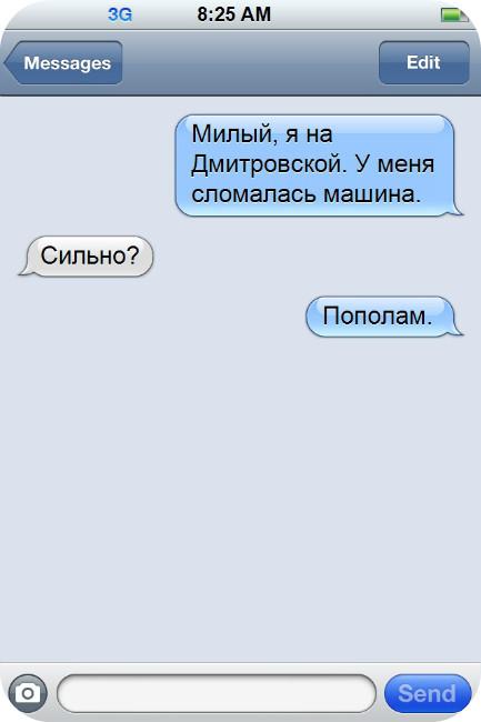 3_10 19 СМС, которые поднимут настроение