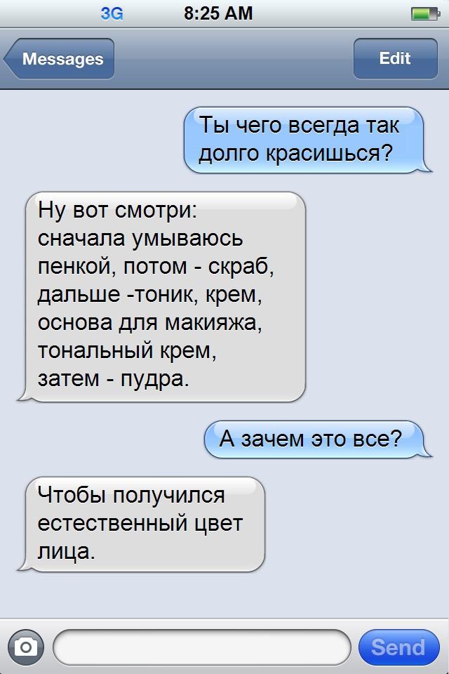 3_5 19 СМС, которые поднимут настроение