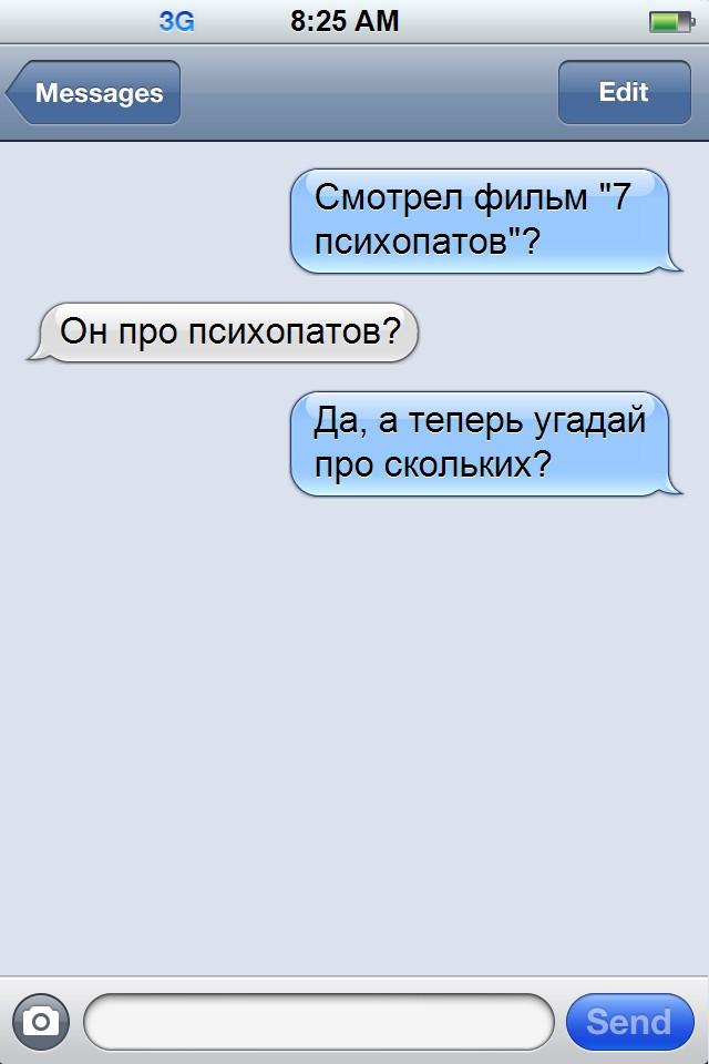 3_6 19 СМС, которые поднимут настроение
