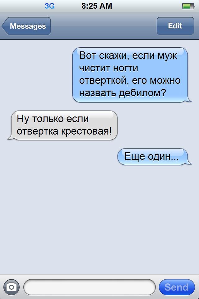 3_7 19 СМС, которые поднимут настроение