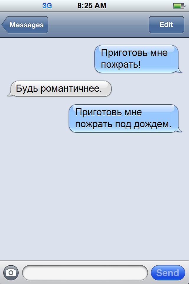 4_3 19 СМС, которые поднимут настроение