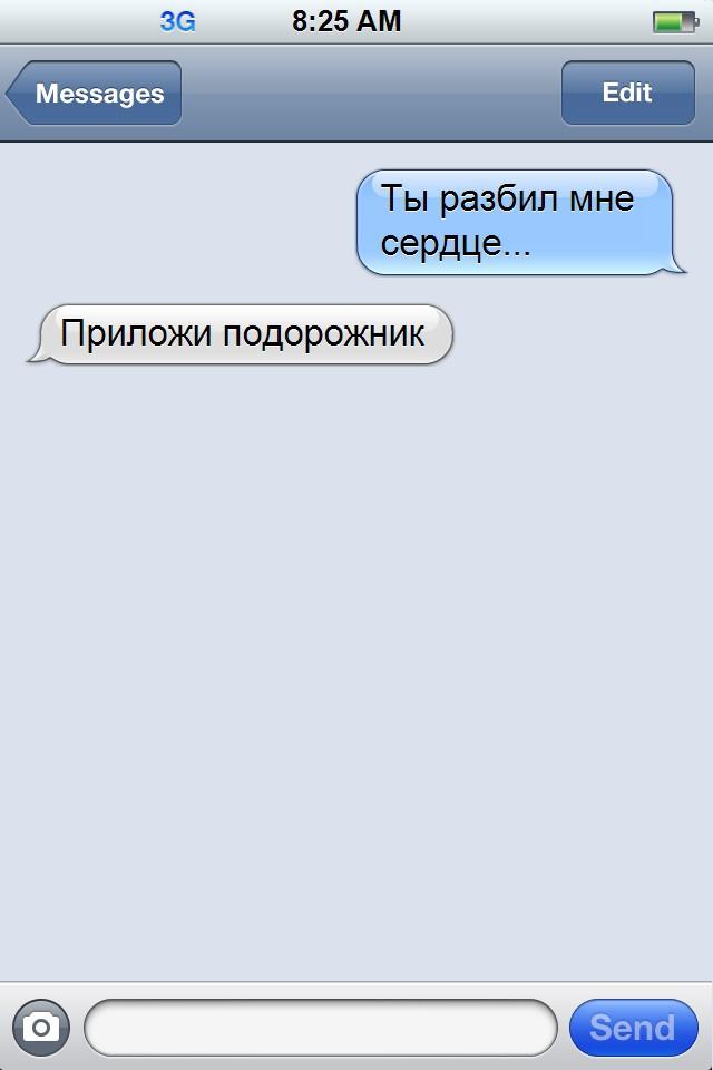 4_4 19 СМС, которые поднимут настроение