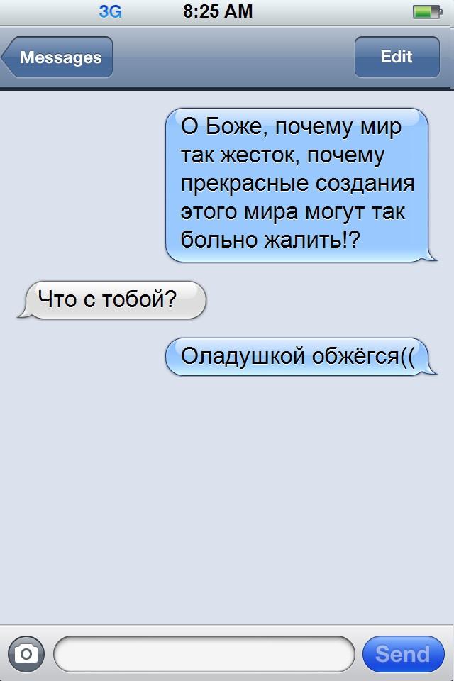 9_2 19 СМС, которые поднимут настроение