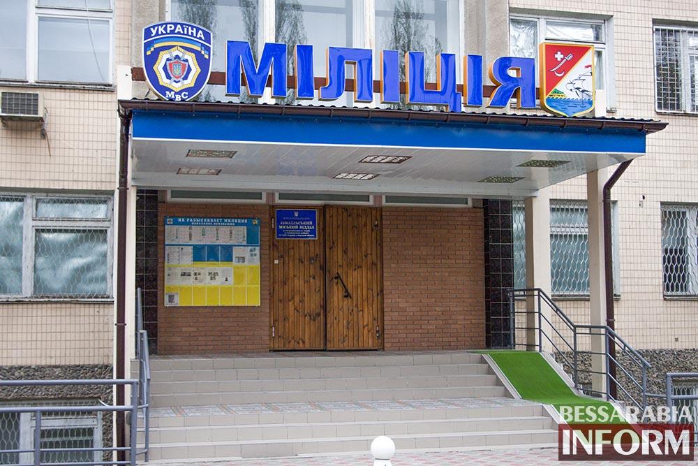 Измаильская милиция обращается к гражданам