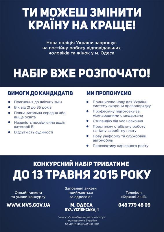 PM81image001-11 В Одессе продолжается набор в полицию