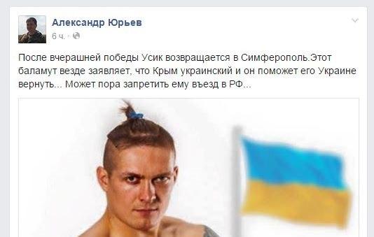 ОБИДЕЛИСЬ: В Крыму предлагают запретить въезд Усику