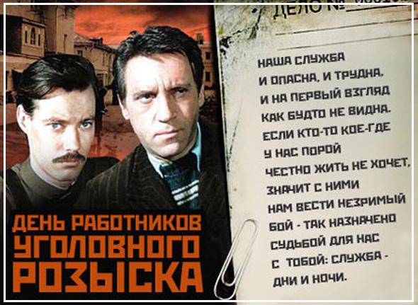 den_ugroziska Сегодня отмечают свой праздник сотрудники уголовного розыска
