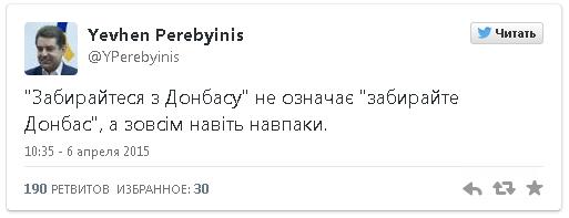 mid Путин заявил о предложении Порошенко забрать Донбасс