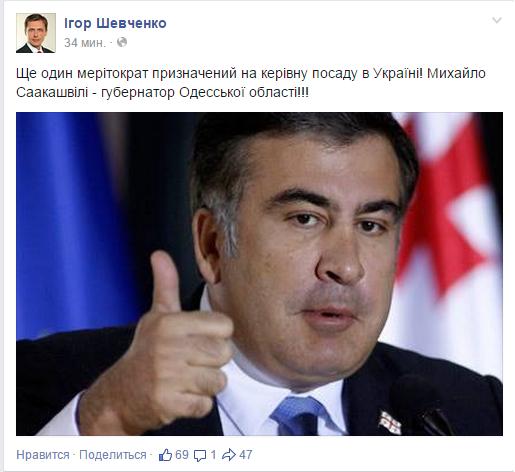 Министр экологии: Саакашвили назначен губернатором Одесской области
