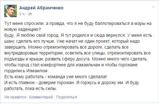 Снимок Абрамченко снова идет на выборы мэра Измаила