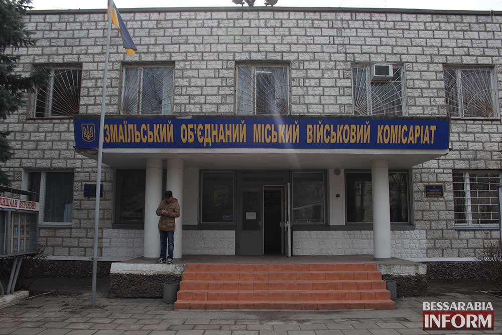 Сельский голова Измаильщины поплатился за срыв призыва на срочную службу