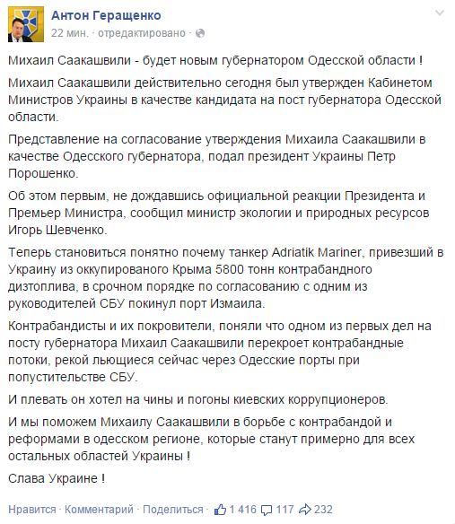 Завтра президент представит нового губернатора Одесской области