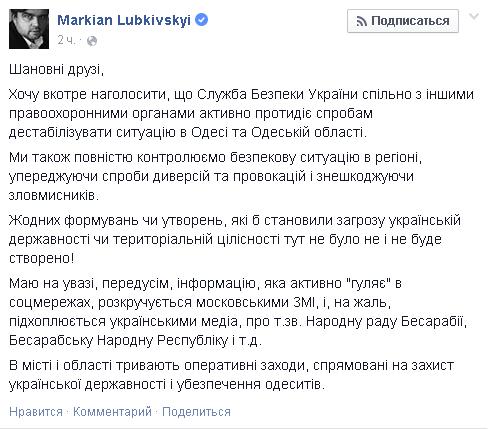 """СБУ: """"Народной Рады Бессарабии"""" не существует"""