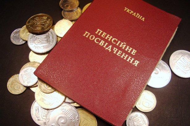 111927 В Украине будут отменены спецпенсии