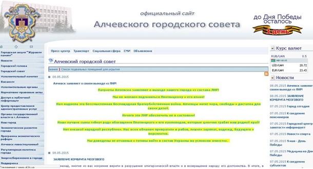 1621155 ЛНР рассыпается: Алчевск хочет вернуться в Украину
