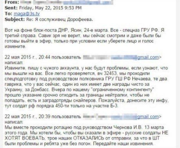 5560328724854 Российские террористы Ерофеев и Александров дали новые интервью