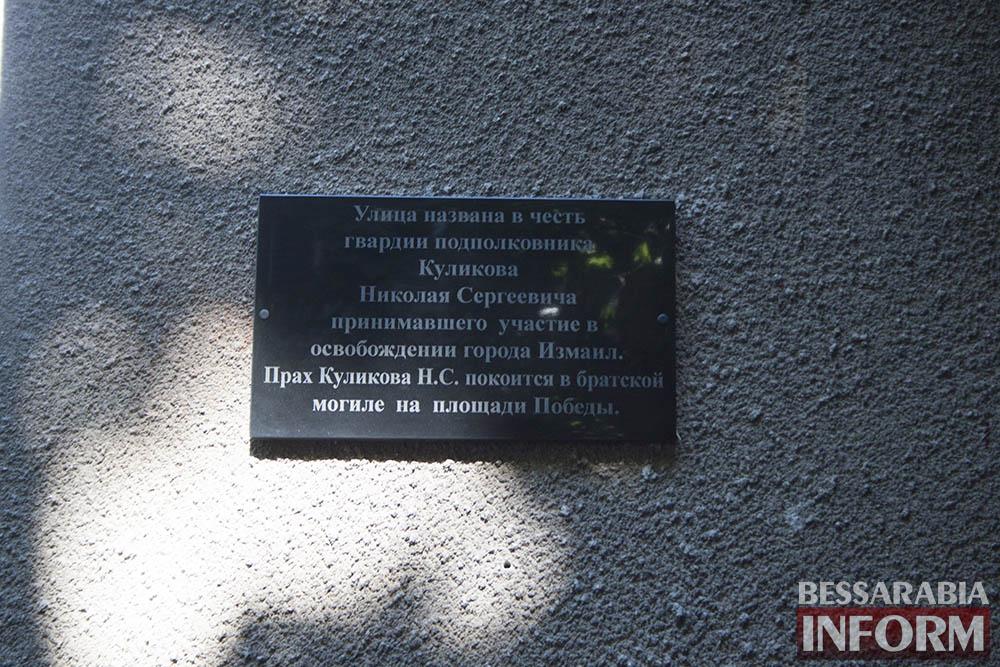 IMG_7994 В Измаиле установили мемориальные доски в честь освободителей города (фото)