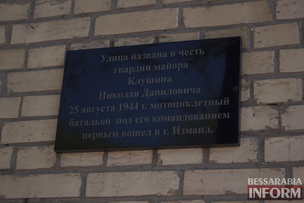 IMG_8201 В Измаиле установили мемориальные доски в честь освободителей города (фото)