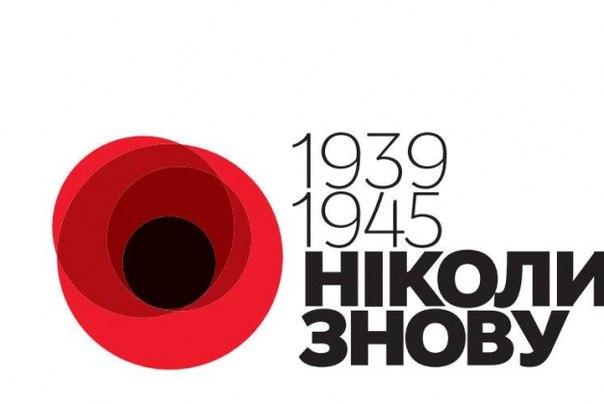 nikoli_znovu_0 Украина впервые официально отмечает День памяти и примирения
