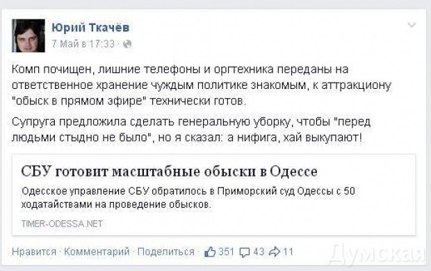 picturepicture_2452353118201_71462 Одесское интернет-издание подозревают в сепаратизме