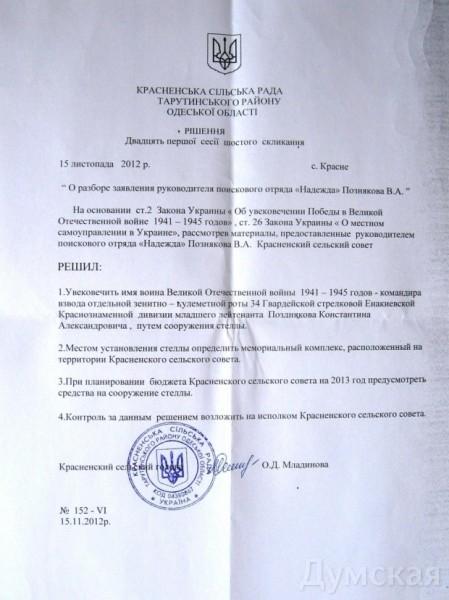 picturepicture_81591488118310_12698 В Тарутинском р-не памятники погибшим солдатам устанавливают через суд
