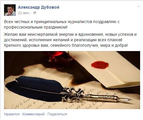 Дубовой А. Дубовой: поздравляю всех честных и принципиальных журналистов с праздником