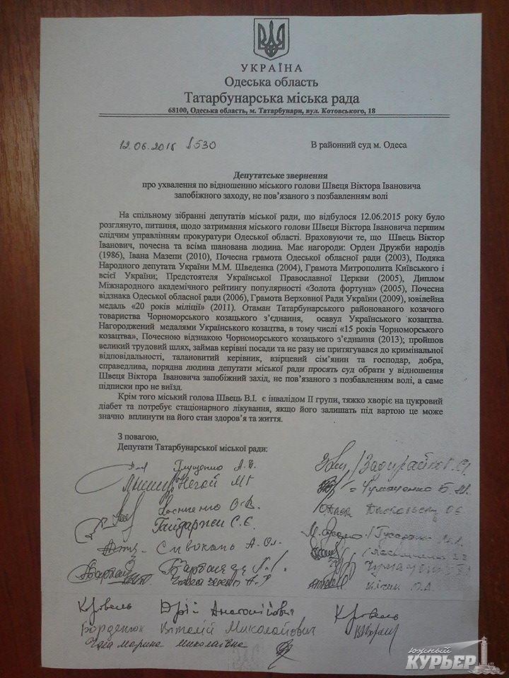В Татарбунарах депутаты написали письмо с ошибками в защиту мэра-взяточника