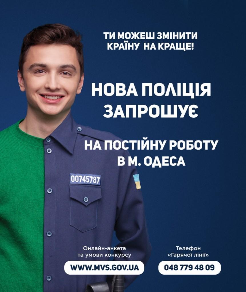 Как в Одессе проходит отбор в патрульную полицию