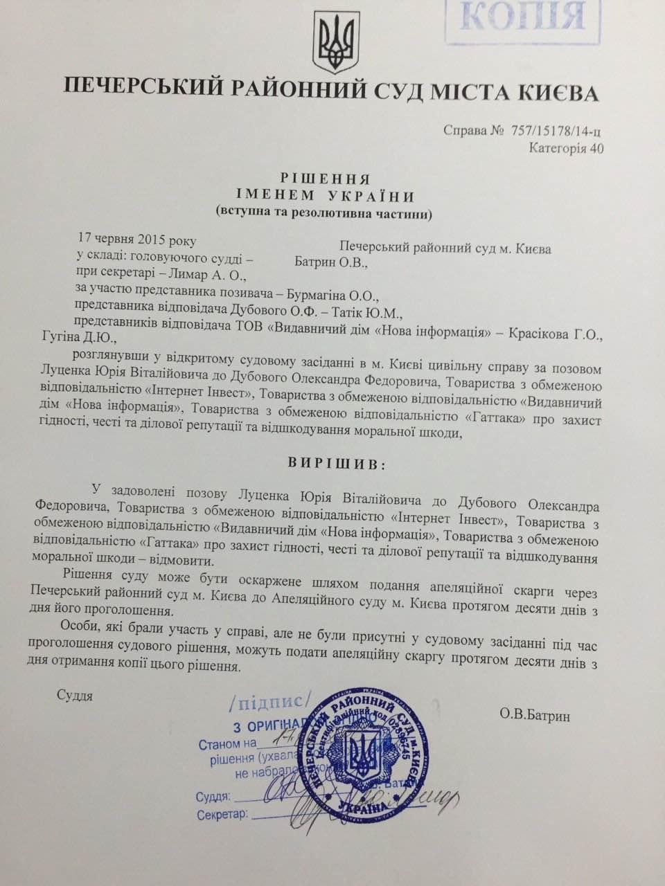 Дубовой выиграл суд у Юрия Луценко (документ)